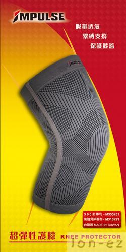 翼博思 IMPULSE  超彈性護膝 M-12cm (單入)